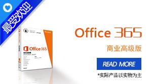 office 365 商业高级版