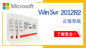 正版 Windows server 2012