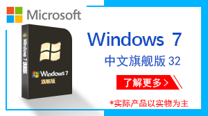 Windows7中文旗舰版 32位