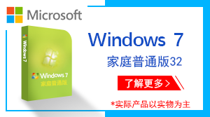 Windows7 家庭普通版 32位
