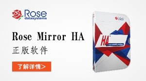 Rose Mirror HA 双机热备