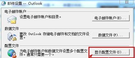 office2010如何创建新的用户配置文件