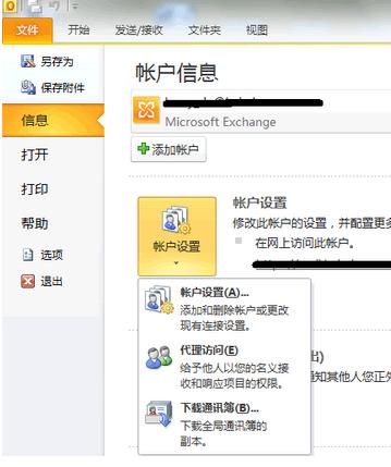 Outlook2010如何使用本地PST收发邮件