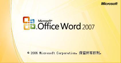 安装office总是显示2007没有卸载完