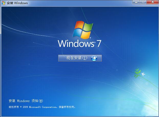 电脑系统下载win7