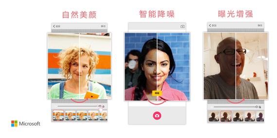 iOS版微软自拍App