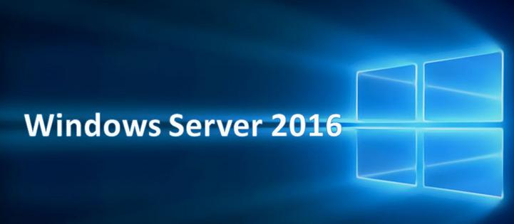 最新windows server 2016怎么样?图片