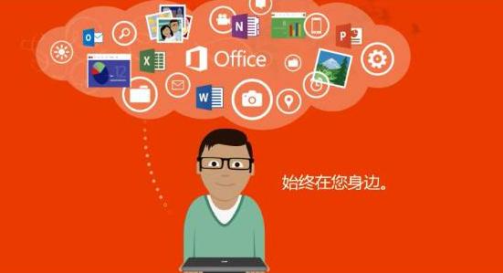 办公软件Office2016