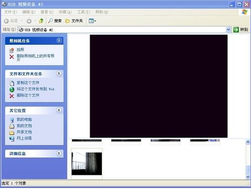 usb视频设备黑屏
