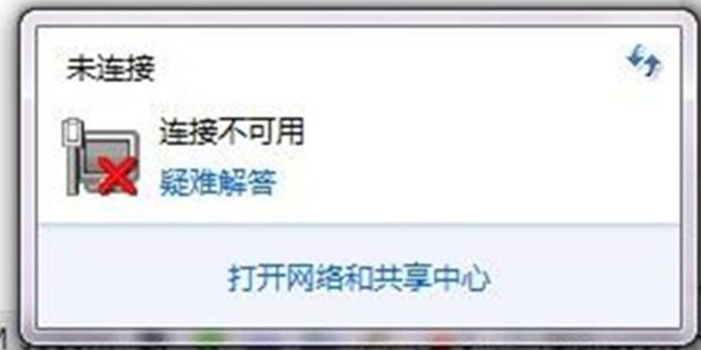 win7网络连接不可用