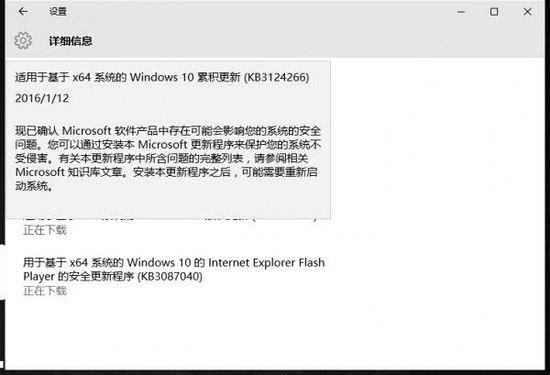 windows10更新两个版本
