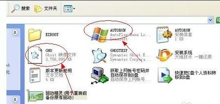 windows7安装方法