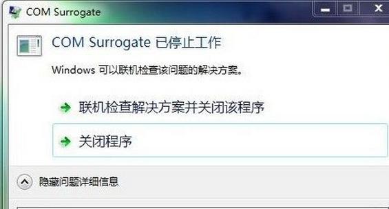 com surrogate已停止工作