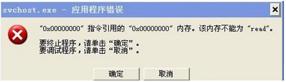 svchost.exe应用程序错误