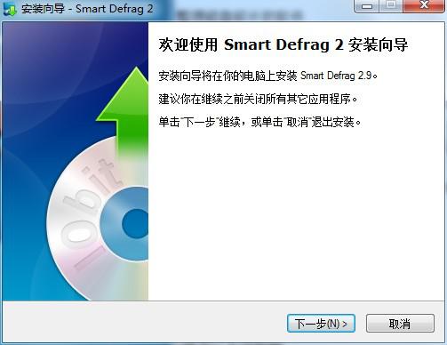 磁盘碎片整理软件