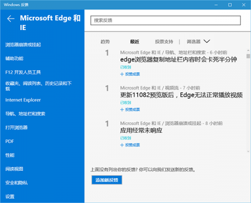 Edge浏览器崩溃严重