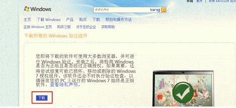 微软正版验证