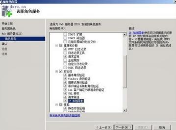 win2008服务器64位