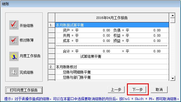 会计做账之用友T3:[4]如何月末结账和反结账