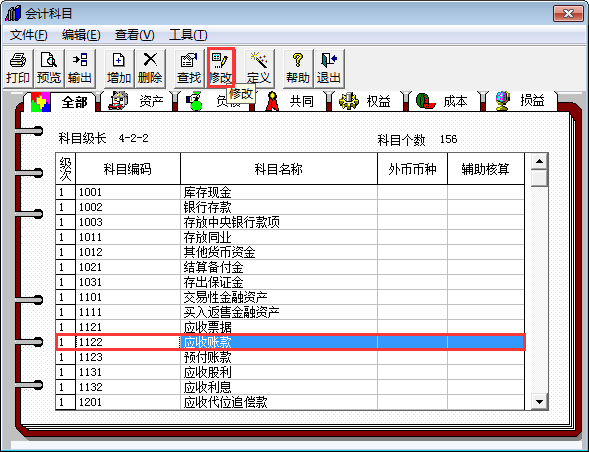 会计做账之用友T3:[5]总账中如何查看日记账