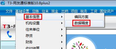 会计做账之用友T3:[7]基础档案设置
