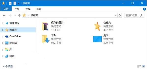找回Win10资源管理器中收藏夹的方法