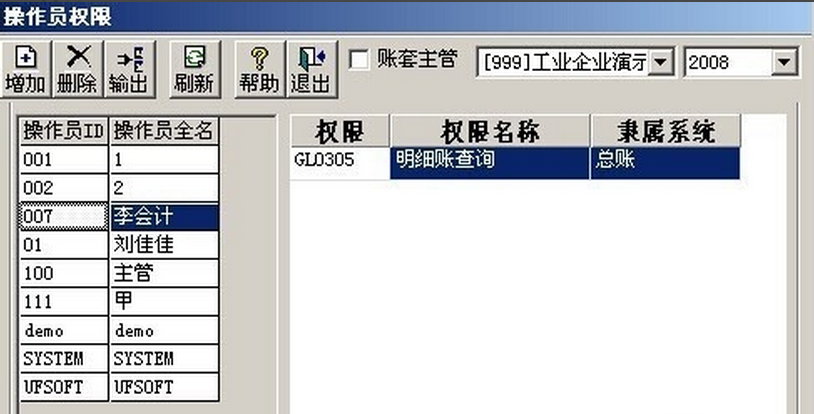 会计做账之用友T3:[10]如何设置明细账权限