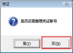 会计做账之用友T3:[11]如何插入冲销凭证