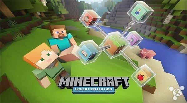 《我的世界教育版》将于2016年6月开启公测