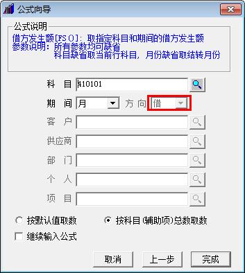 会计做账之用友T3:[12]如何做自定义转账