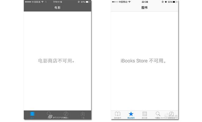 苹果证实关闭中国电影和图书商店