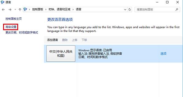Win10 Build 14328怎么关闭输入法语言栏