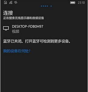 Win10更新新技能通过WiFi将手机投影到电脑