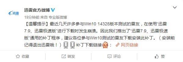 Win10迅雷崩溃,官方解决方案