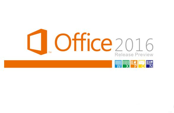 Office2016专业版的激活方式