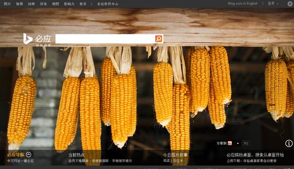 微软推出 Bing 必应会员测试计划:可提前使用必应新功能