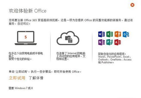 Office2013好不好