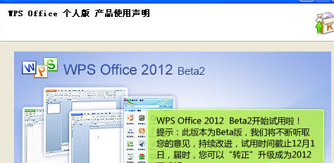 wps office 2012个人版的新增功能都有哪些?