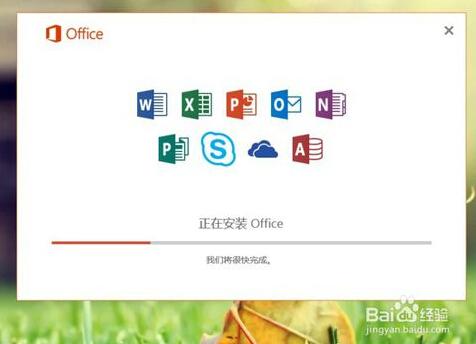 Office2013增强版