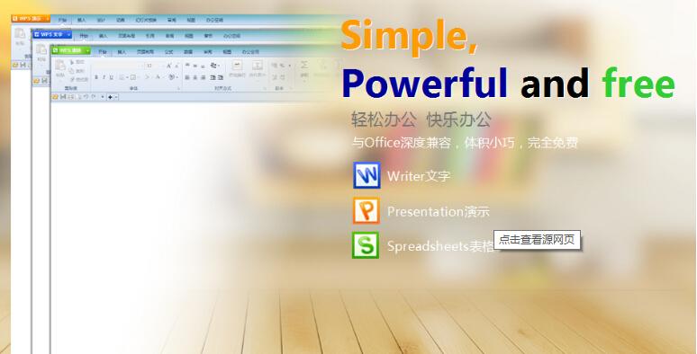 WPS Office2011个人版都有哪些功能改进?