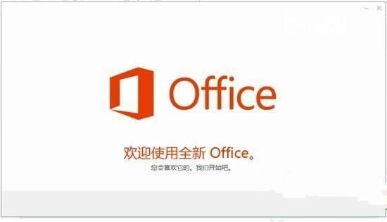 最新的Microsoft Office 2010序列号如何激活?