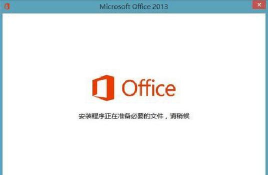 打开Office2013显示正在配置怎么解决?