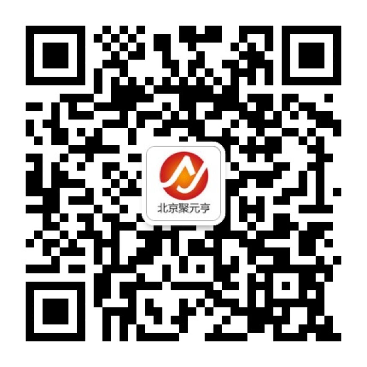 正版软件商城聚元亨