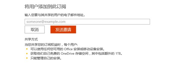 如何共享Office 365家庭版订阅权益?被邀请人如何接受邀请?