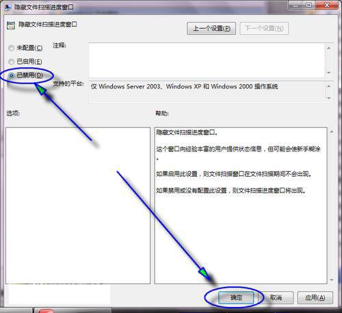 Windows 7的文件保护功能如何关闭?