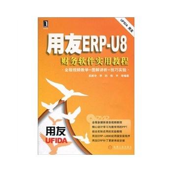 用友u8财务会计软件使用技巧_正版软件商城聚元亨