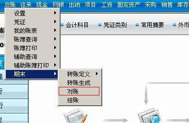用友反结账反记账操作详解_正版软件商城聚元亨