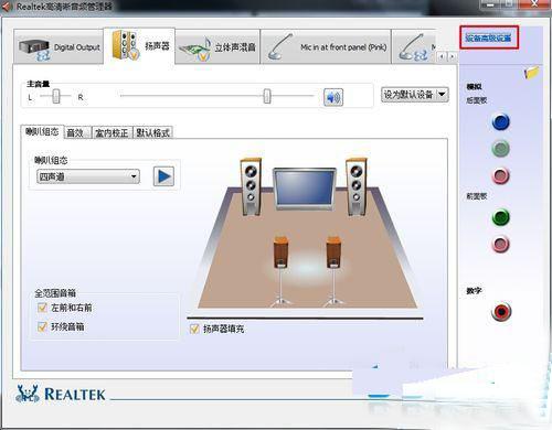 Win7系统电脑有杂音怎么办?