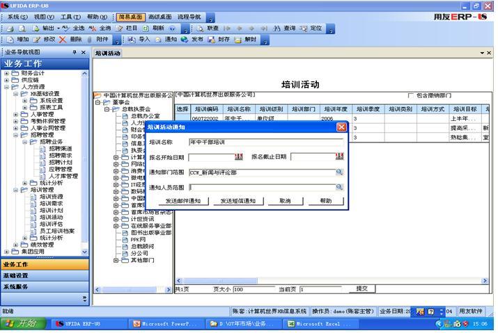 用友ERP-U8最新版本