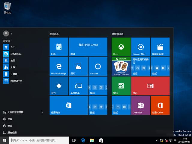 Windows 10预览版
